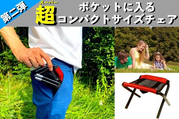 【第二弾】ポケットに入る折りたたみ椅子<スーパーポケットチェア >