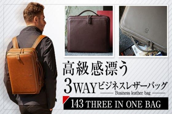 ビジネスバッグの決定版!高級3wayレザーバッグ 143 3IN1 BAG