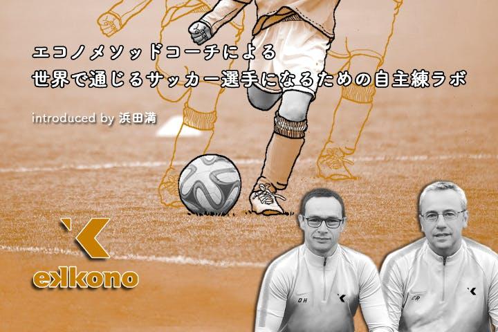 世界で通じるサッカー選手になるための自主練ラボ  エコノメソッドコーチによる