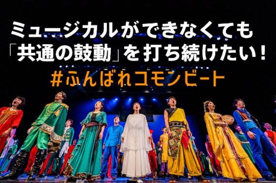 #ふんばれコモンビート ミュージカルができなくても「共通の鼓動」を打ち続けたい!