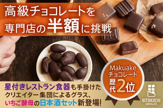 高級品質チョコレートを半額で!ひとくちチョコ&極上の日本酒&究極のグラス先行販売