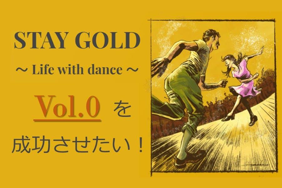 Stay gold 意味