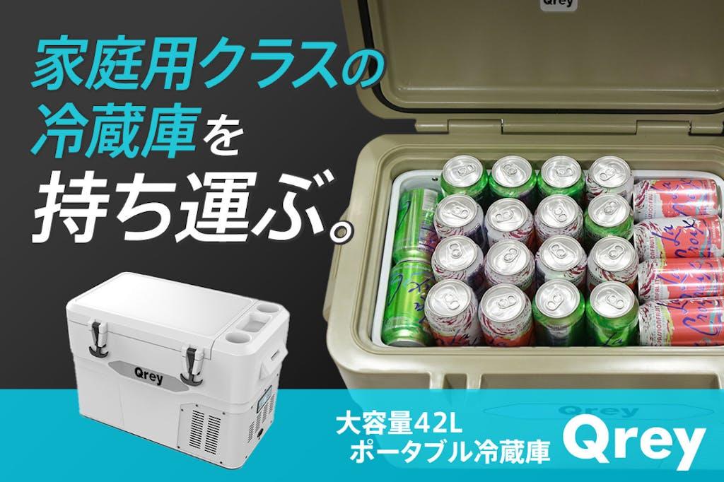 【3in1 冷蔵庫・冷凍庫・クーラーボックス】家でも車でも使えるポータブル冷蔵庫