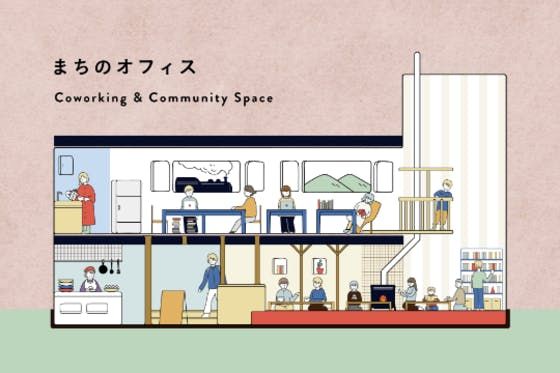働く、関わるで町を面白く。課題解決に取組む「まちのオフィス」を津和野に作りたい!