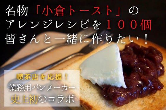 小倉トースト100変化で愛知の喫茶店を盛り上げたい!