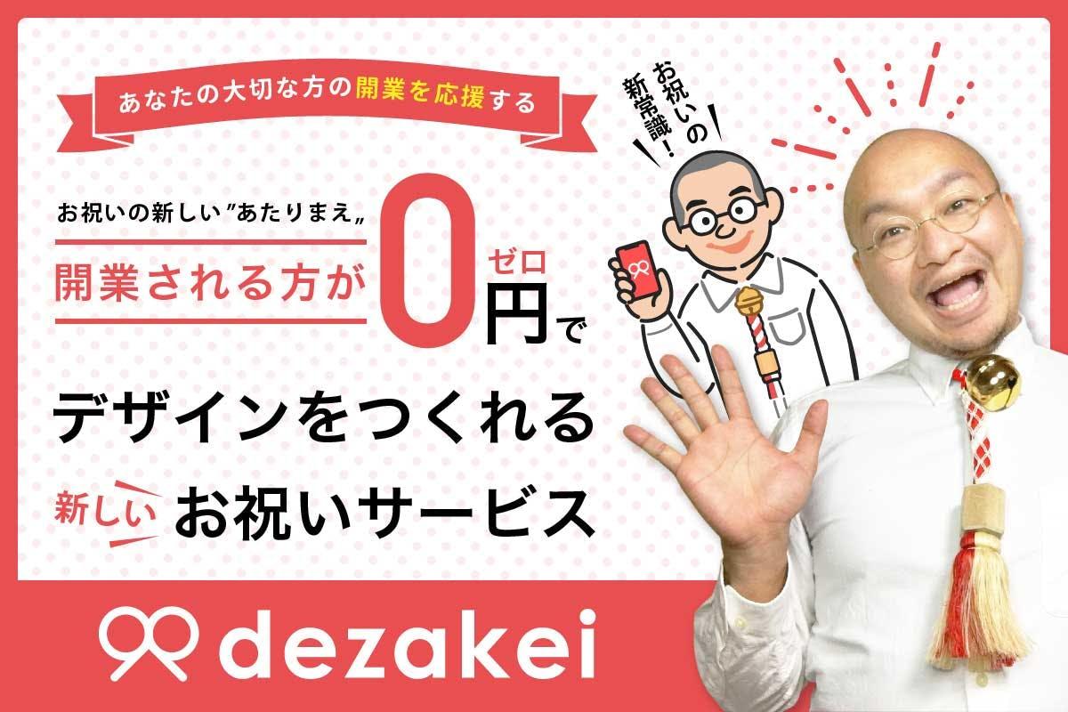 開業される方が0円でデザインを発注できる、新しいお祝いサービスをつくりたい!