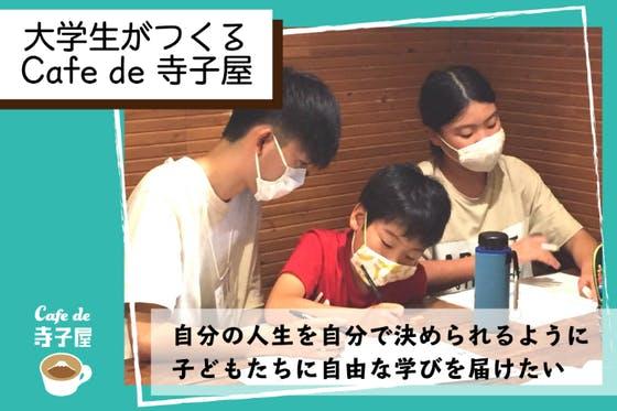 大学生による寺子屋を全国につくり、子どもたちの「学びを自由に」したい!