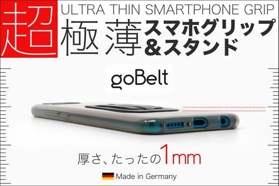 【ドイツ発】無線充電を妨げない世界最薄級スマホグリップ&スタンド「goBelt」