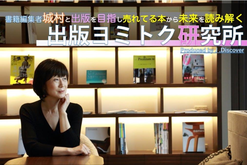 書籍編集者城村と出版を目指し売れてる本から未来を読み解く「出版ヨミトク研究所」