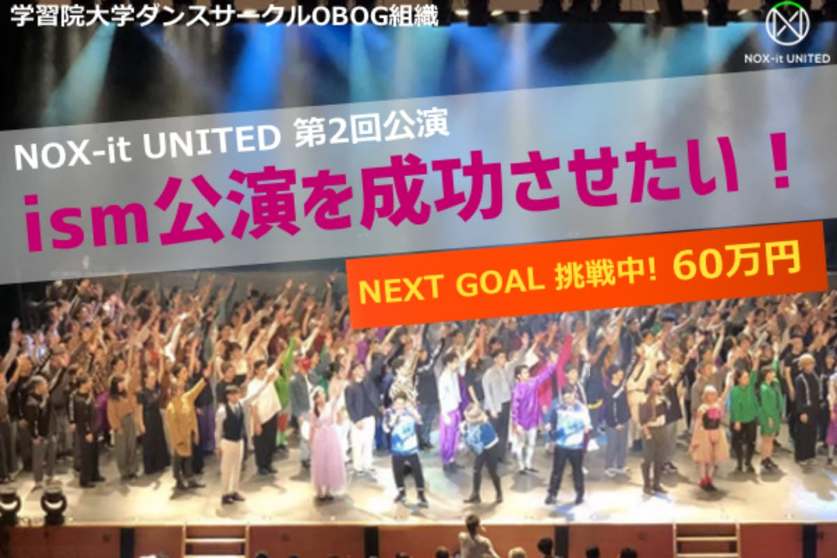 NOX-it UNITED「ism公演」を成功させたい!