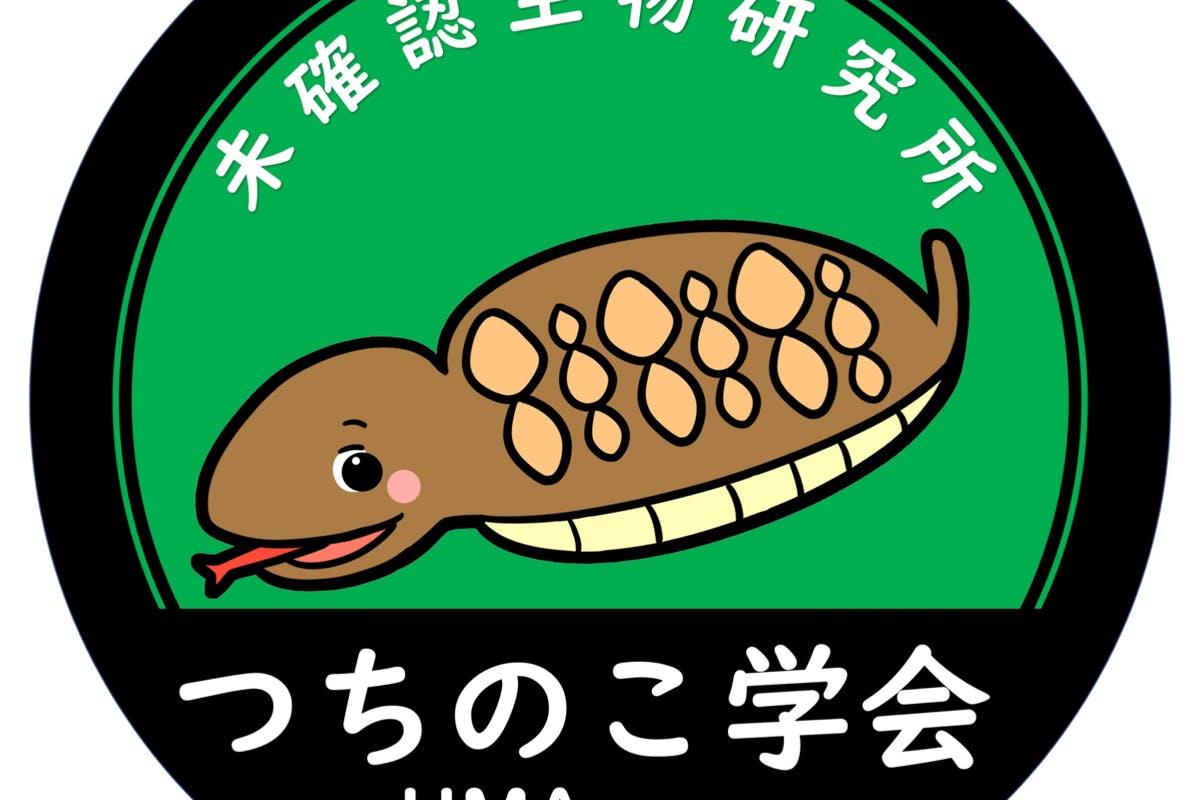 未確認生物『ツチノコ』を捕まえる!! - CAMPFIRE (キャンプファイヤー)