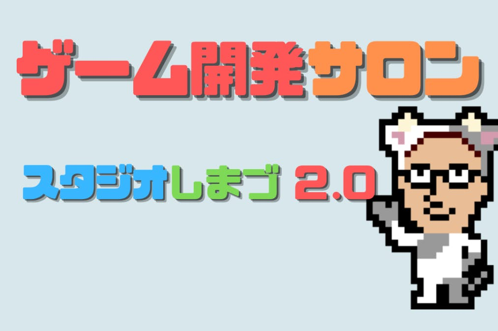 Unityゲーム開発サロン スタジオしまづ 2.0
