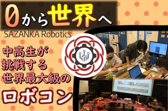 【0から世界へ】中高生が国際ロボコンに挑戦!