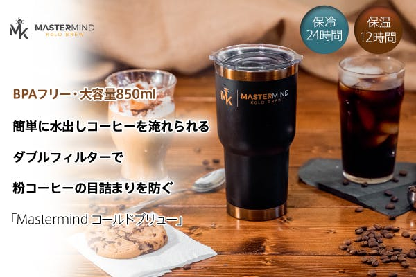 【水出しコーヒーを作ってそのまま飲める】粉と水を入れるだけのブリュータンブラー