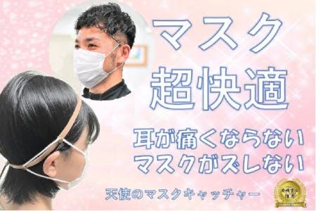 マスク 耳 が 痛く ならない 工夫