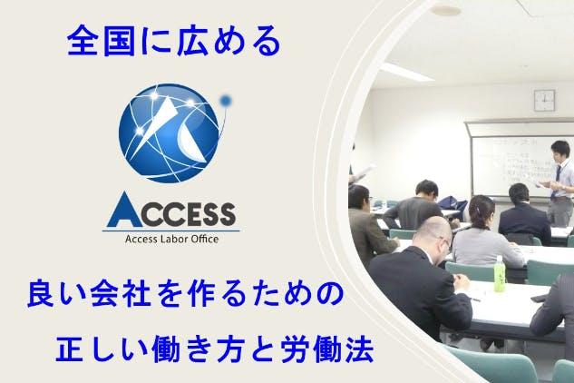 アクセス社労士事務所の人事労務研究所