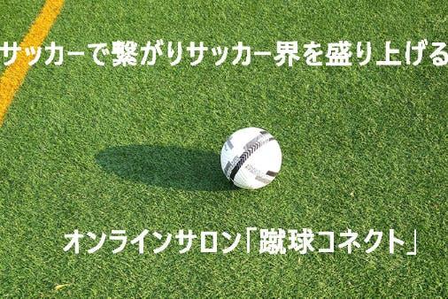 サッカー好き集いの場!オンラインサロン「蹴球コネクト」