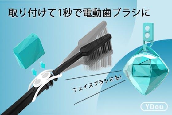 普通の歯ブラシが瞬時に電動歯ブラシに!? ミニマル振動キューブ「YDou」