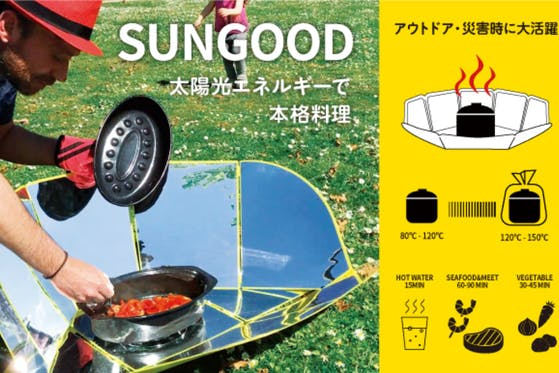 太陽光エネルギーの力で本格料理が作れる SUNGOOD