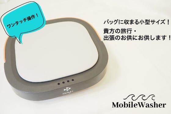 世界最小!それでいて大容量!持ち運べる洗濯機「MobileWasher」