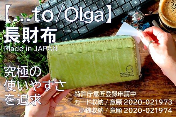 【全てのカードが一目瞭然!】徹底的に使いやすさにこだわった究極の長財布・Olga