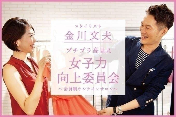 スタイリスト金川文夫『プチプラ高見え女子力向上委員会』