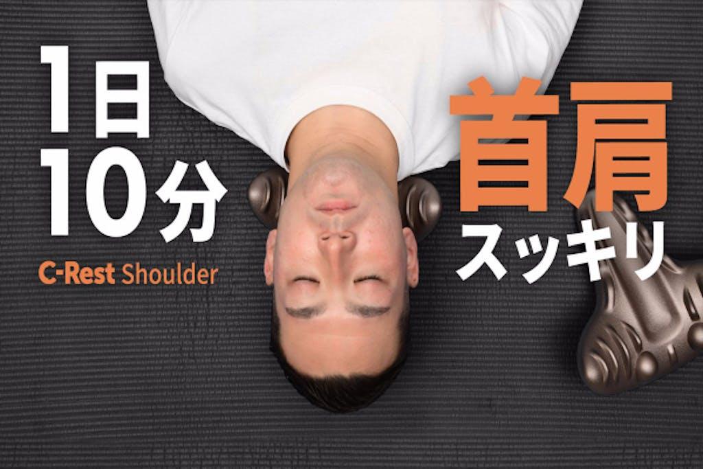 17の突起がイタッ気持ちいい ! あなたの首や肩にC-Rest Shoulder