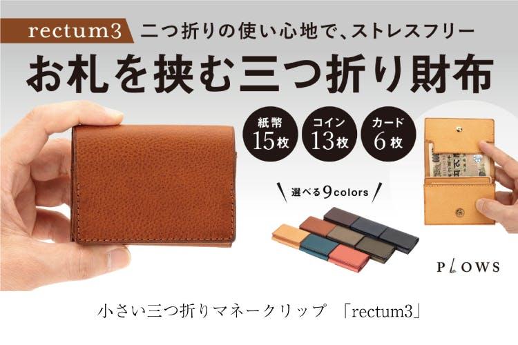 大容量でコンパクトな三つ折り財布 rectum3 & rectum key