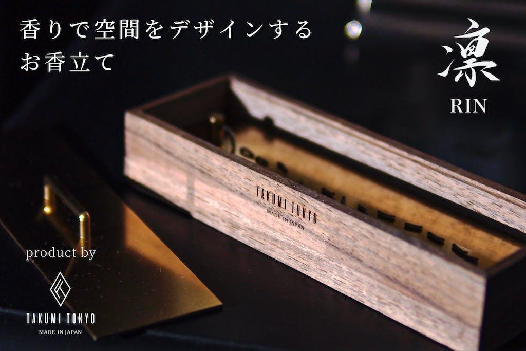 贅沢な時間を貴方に。真鍮とウォールナットで仕立てた上質な国産お香立て「凛&香炉」