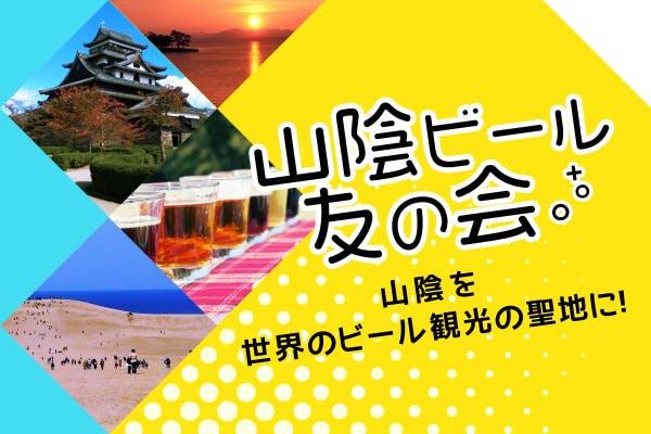 山陰ビール友の会  ~仲間&学びでビールをもっとおいしく!~