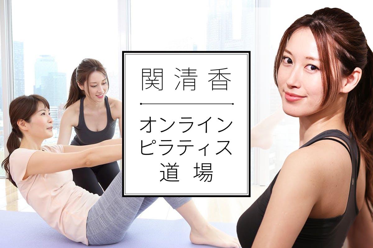 関清香オンラインピラティス道場