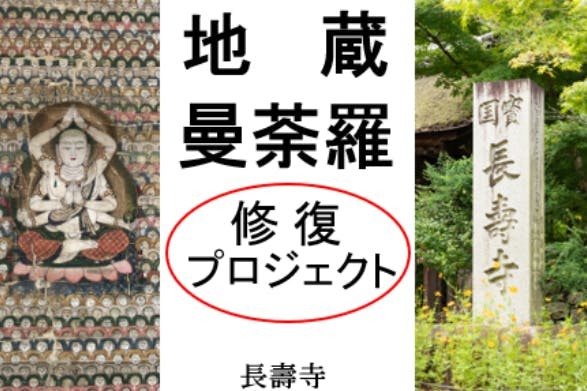 滋賀県湖南三山のひとつ国宝長壽寺で眠っていた 地蔵曼荼羅を修復し後世に伝えたい!
