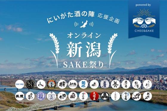 新潟の酒蔵26社が結集!2年連続中止の「にいがた酒の陣」再開をライブで応援したい