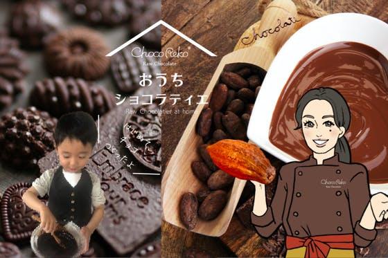 チョコレイコのまほう教室☆【高級ローチョコ】が身近に!HAPPYおうち時間!