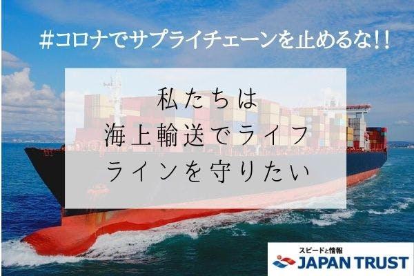 【物流崩壊!?】 本からの輸出船を出港させて海上輸送でライフラインを守りた い!