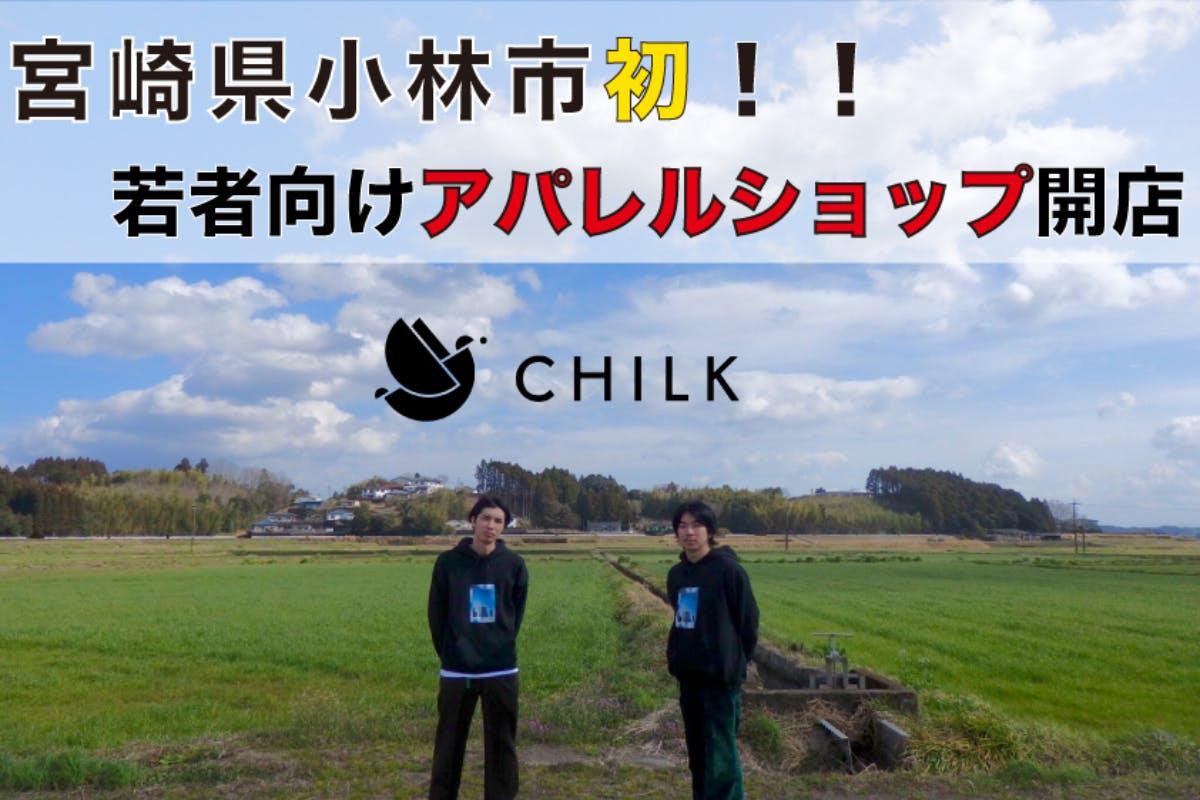 【宮崎県 小林市】Uターンした男2人で『長居できるアパレルショップ』開店します。
