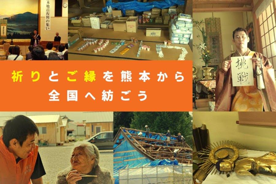 熊本で被災された光照寺の復興支援&宇城市地域活性プロジェクト~祈りとご縁を熊本か