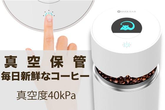 ワンタッチで強力真空保管!6ヶ月以上新鮮で美味しいコーヒーの秘密カプセル!ジニー