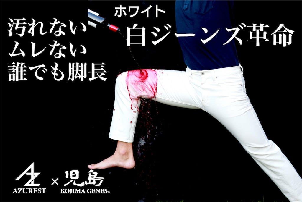 汚れを気にせず穿ける!縦ストレッチで脚長!常識を覆す児島ジーンズのホワイトデニム