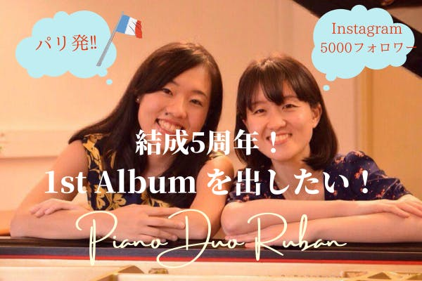 パリ発!フランス音楽に精通したピアニスト2人の1st CD制作プロジェクト!