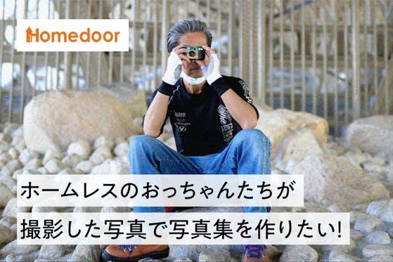 カメラマンはホームレスのおっちゃんたち!写真集出版で支援の輪を広げたい。