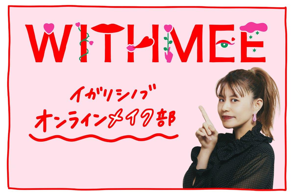 イガリシノブ オンラインメイク部「WITHMEE」