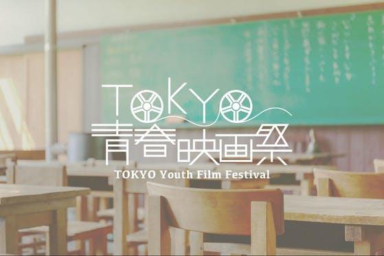手作り御免!『TOKYO青春映画祭』初開催を応援して欲しい!!