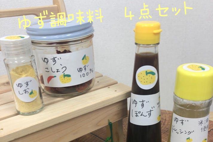 京都八幡の農家が作るゆずの調味料をお届けします。食のアレンジをいかがでしょうか?