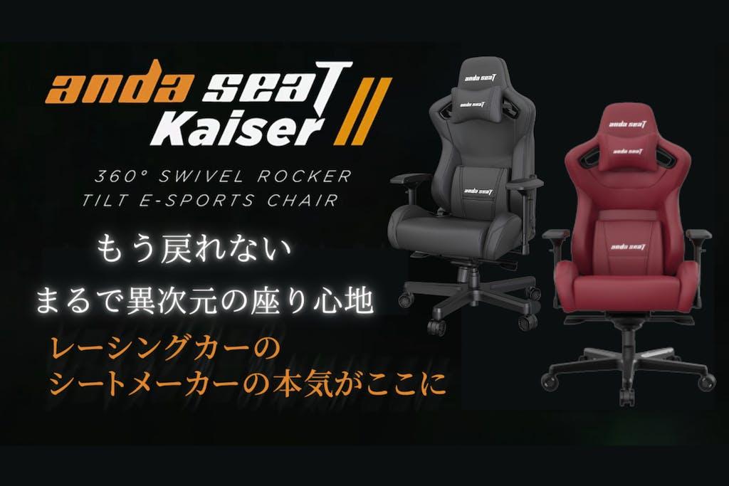 高級シートメーカーが送るゲーミングチェア Andaseat 【Kaiser 2】