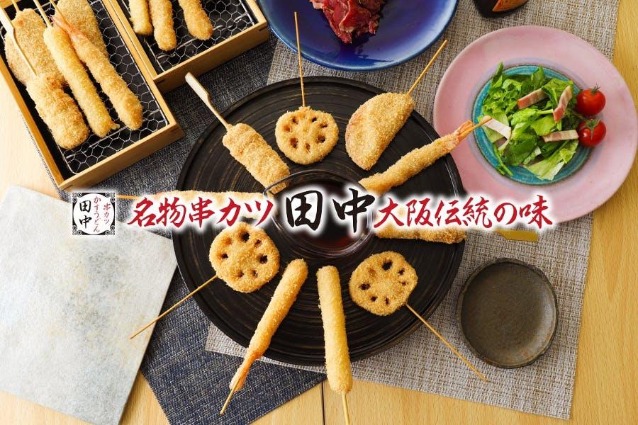 串カツ田中の串カツをご家庭でいかがでしょうか!ECサイトに先駆けて販売します!!