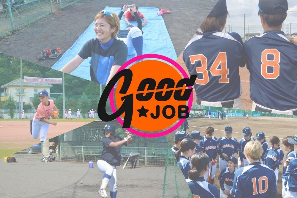 「GOODJOB女子硬式野球部」~女子野球をメジャースポーツに!~