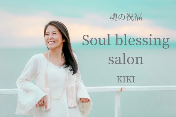 KIKIのSoul blessing salon
