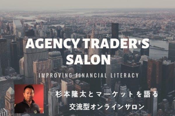 agency trader's salon~杉本隆太とマーケットを語る~