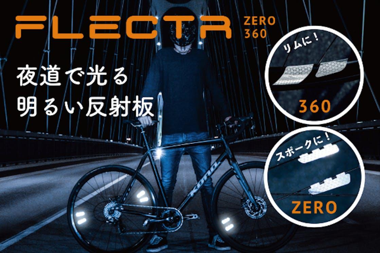 ドイツ発!!貼るだけで暗闇で光る自転車リフレクター ~ FLECTR